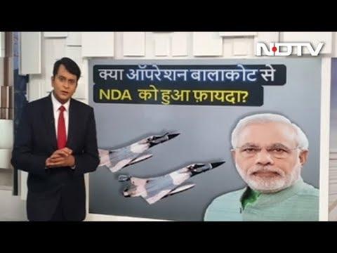 सिंपल समाचार: क्या 'ऑपरेशन बालाकोट' से NDA पर भरोसा बढ़ा?