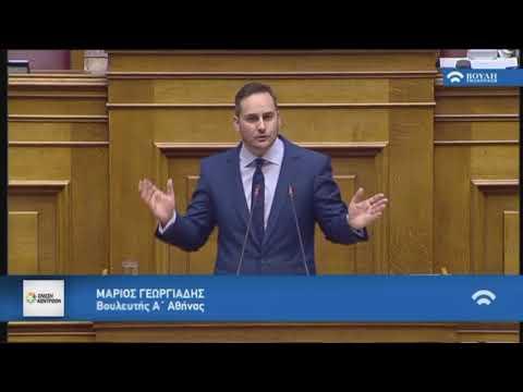 Μάριος Γεωργιάδης στην Ολομέλεια της Βουλής (12-12-2018)