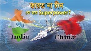 ভারত না চীন - কে হবে পরবর্তী পরাশক্তি? Who will be the next superpower - India or China?