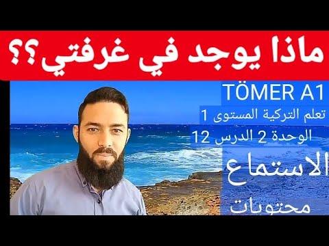 تومر A1 الدرس 12 الاستماع محتويات غرفتي الوحدة 2 تعلم التركية المستوى الأول TÖMER A1 Arapça 12