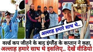 After Winning World Cup, England Captain said,
