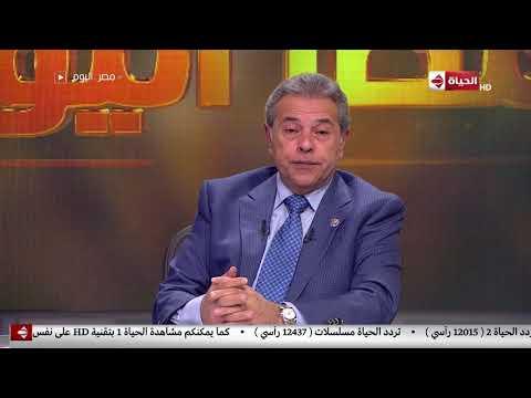 """مصر اليوم - توفيق عكاشة : """"ميركل"""" و """"ماي"""" أصحاب لكن الصداقة مالهاش علاقة"""