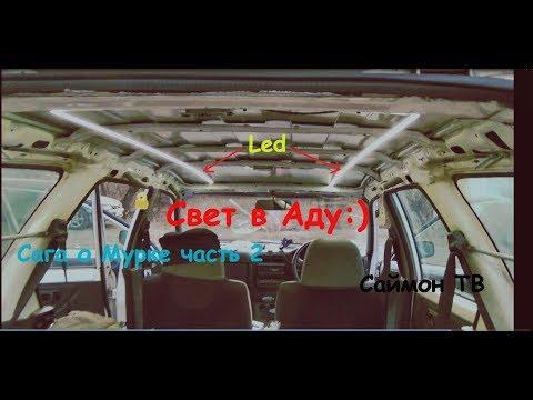 Светодиоды на крышу АДА. 2 серия о Мурке