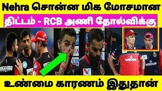 Nehra போட்டு கொடுத்த திட்டம் - RCB அணியின் தோல்விக்கு உண்மையான காரணம் இது தான்