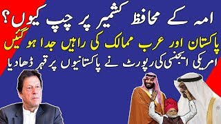 Mohammad Bin Salman & Others investments Growing Economy putting Pakistan in another direction