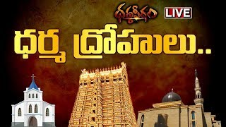 Dharma Peetam : Churches Built In Temple Lands | 'Freeing Hindu Temples From Secular Govt'