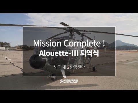 Mission Complete! 해군 해상작전헬기 알루에트(Alouette)-Ⅲ 퇴역식!