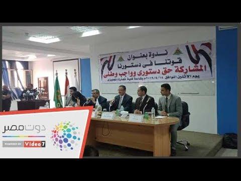 تنسيقية شباب الأحزاب: المشاركة فى التعديلات الدستورية واجب واطنى