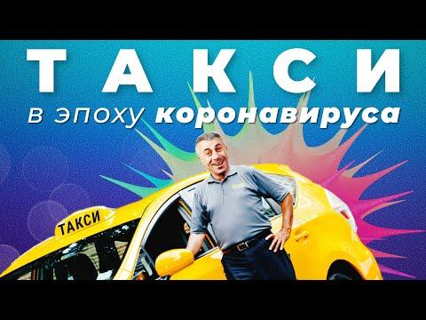 Такси в эпоху коронавируса