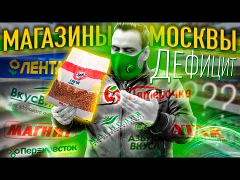 РЕЙД по гречке   Продуктовый дефицит в Москве? (март 2020)