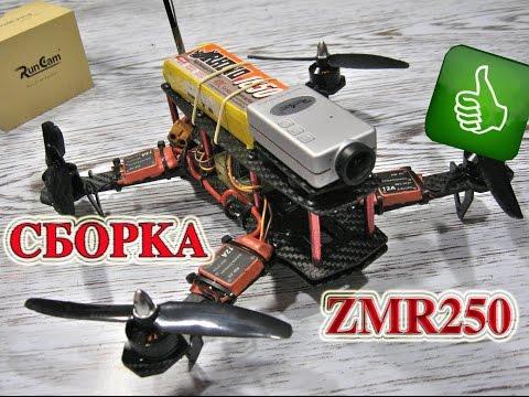 ZMR 250. Сборка квадрокоптера ZMR250. FPV - UC4_SfhJdxYFakMATw8HV0hw