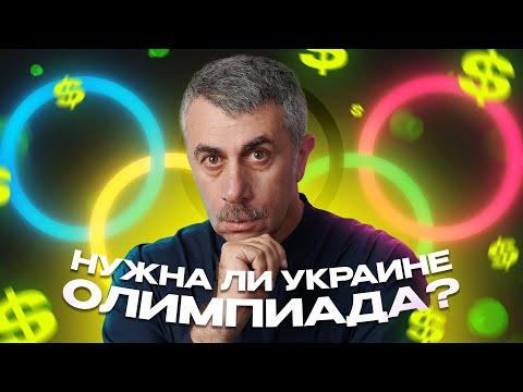 Нужна ли Украине олимпиада?