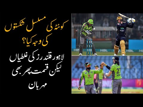 Luck Is Supporting Lahore Qalandars Despite Mistakes | Reasons Behind Quetta's Consecutive Defeats