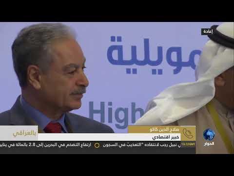 بالعراقي: 30 مليار لإعادة إعمار العراق من مؤتمر الكويت