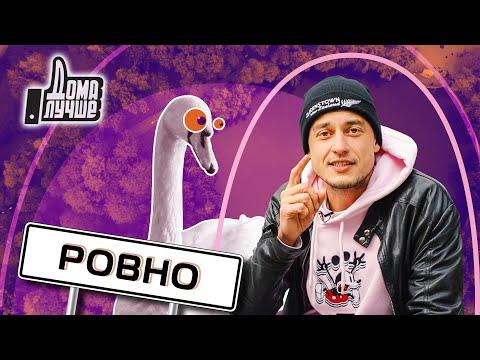 Дома лучше! Ровно/Сезон 2/Выпуск 11 (eng sub)