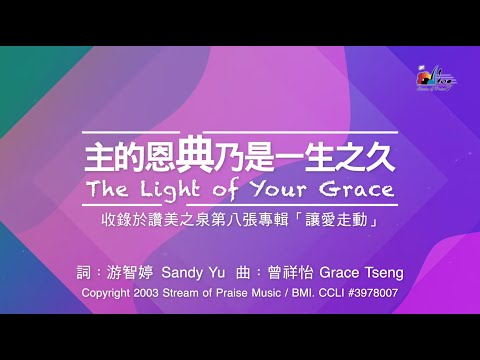 The Light of Your Grace MV -  (08)  Love Overflows