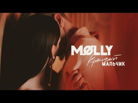 MOLLY — Красивый мальчик (Премьера клипа, 2019)
