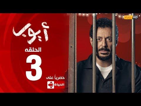 مسلسل أيوب بطولة مصطفى شعبان – الحلقة الثالثة ٣