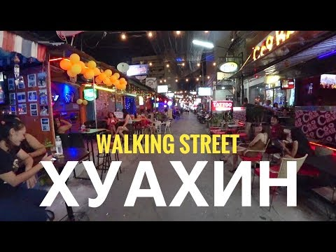 ХУАХИН НОЧЬЮ — Волкинг Стрит, БАР НА КРЫШЕ ХИЛТОН, ТУСОВКА в Хуахине