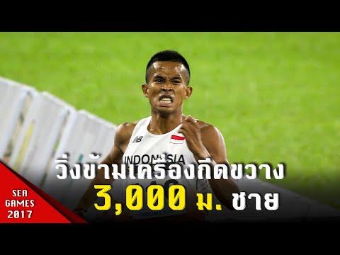 วิ่งข้ามเครื่องกีดขวาง 3000 เมตร ชาย   ซีเกมส์ 2017 มาเลเซีย