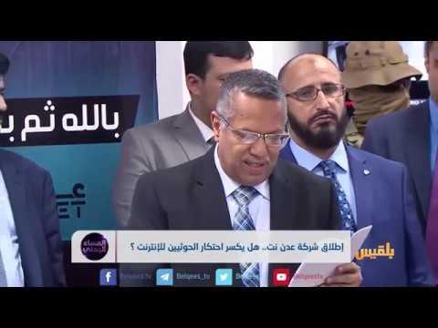 إطلاق شركة عدن نت.. هل يكسر احتكار الحوثيين للإنترنت؟ | تقرير: أسامة عادل