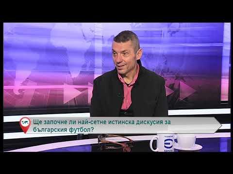 Ще започне ли най-сетне истинска дискусия за българския футбол?