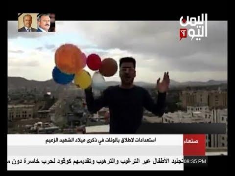 استعدادات لاحياء ذكرى ميلاد الشهيد الزعيم صالح بصنعاء