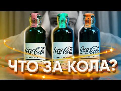 Необычные вкусы Coca-Cola   Жертва маркетинга