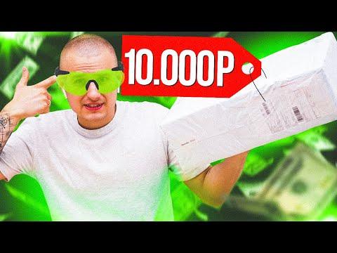 Посылка с Aliexpress за 10 000 рублей! Что внутри?