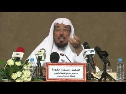 سلمان العودة   في مؤتمر السيرة بفاس : إلهامات نبوية