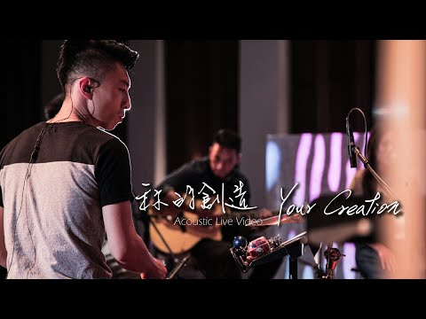 -  / Your CreationAcoustic Live