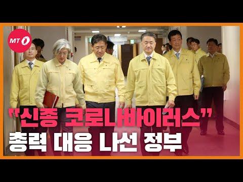 """[현장+] """"신종 코로나바이러스""""... 총력 대응 나선 정..."""
