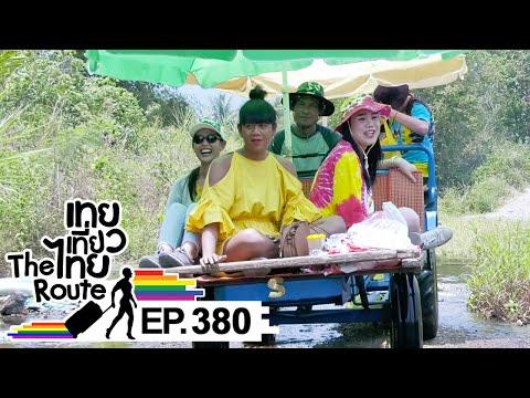 เทยเที่ยวไทย The Route | ตอน 380 | พาเที่ยว คีรีวงกต จ.อุดรธานี
