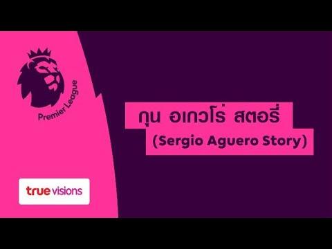 Sergio Aguero Story : สตอรี่แห่งตำนาน 10 ปีของ กุน อเกวโร่ กับ แมนเชสเตอร์ ซิตี้