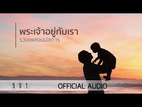 - W501 [Official Audio]