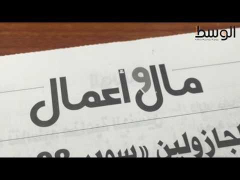 النشرة الصباحية لصحيفة الوسط البحرينية ليوم الخميس 15 سبتمبر 2016
