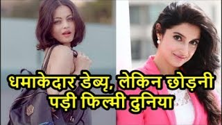 6 actress made successful debut and then leave film industry, latest bollywood news