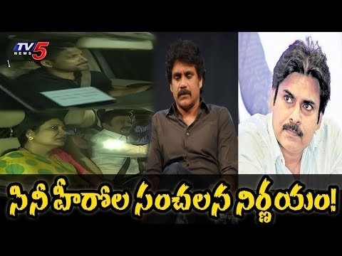 Tollywood Celebrities Meeting Held Against Controversies on Film Industry | TV5 News