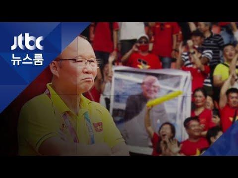 '베트남, FIFA 100위'…