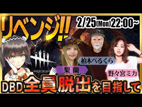 【Dead by Daylight 】リベンジ!?今回こそは必ず全員で脱出へ‼️
