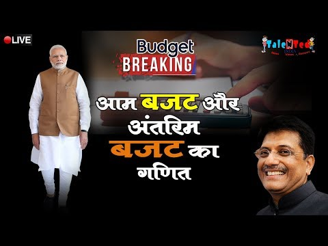 Union Budget 2019-20 News | Interim Budget and Union Budget | Update | Talented India News