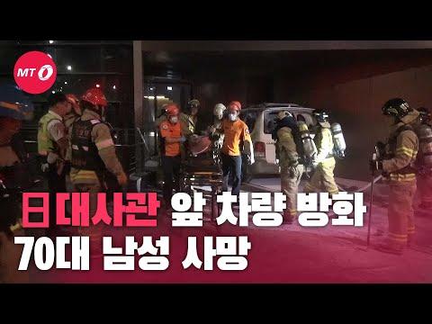 """""""일본 반감으로 방화""""…日대사관 앞 차량 방화한 70대..."""