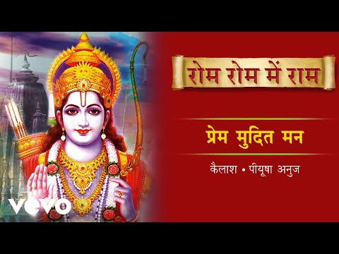 Prem Mudit Man - Full Song Audio   Rom Rom Mein Ram   Kailash and Piusha Anuj - UC3MLnJtqc_phABBriLRhtgQ