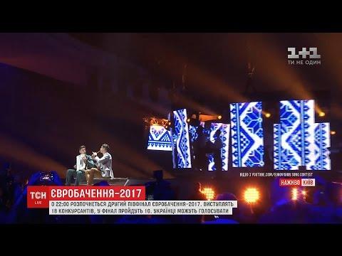 У Києві розпочинається другий півфінал пісенного конкурсу