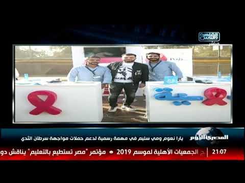 يارا نعوم ومي سليم في مهمة رسمية لدعم حملات مواجهة سرطان الثدي