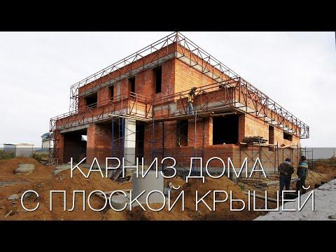 Карниз дома с плоской крышей