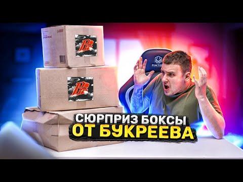 Сюрприз Боксы от БУКРЕЕВА!? Распаковка и ТЕСТ!