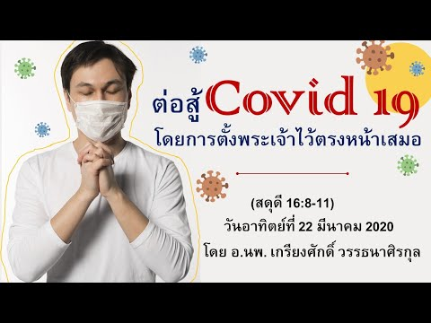 Covid-19  1