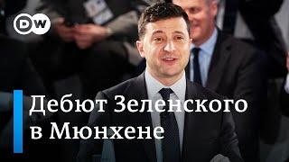 "Зеленский Мюнхене: ""Россия"
