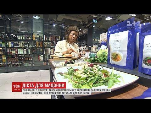 Шеф-кухар Мадонни завітала до України, аби провести майстер-класи по приготуванні здорової їжі